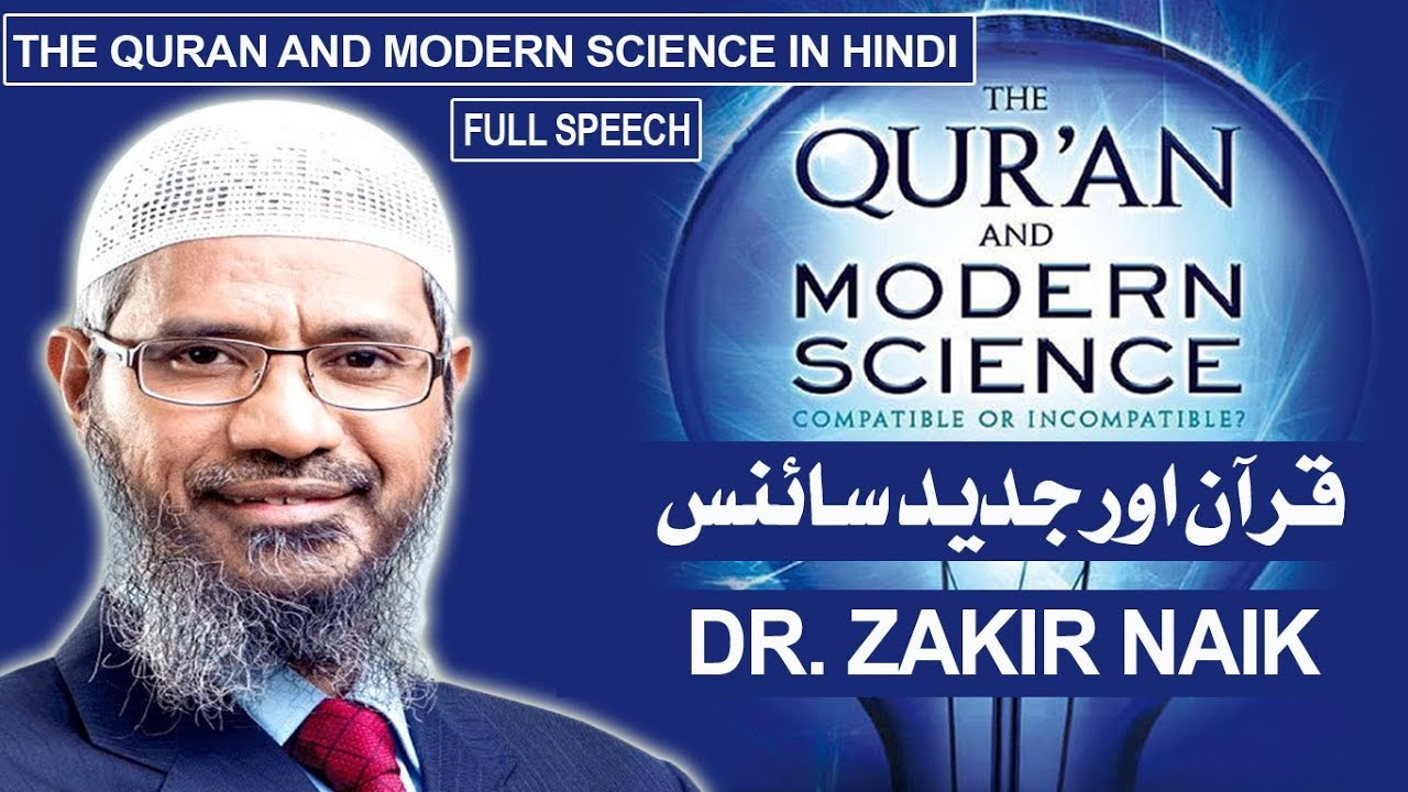 THE QURAN AND MODERN SCIENCE IN HINDI URDU DR ZAKIR NAIK