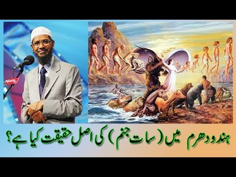Doctrine of Rebirth in Hinduism (Urdu)