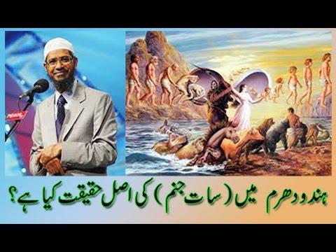 Doctrine of Rebirth in Hinduism (Urdu)