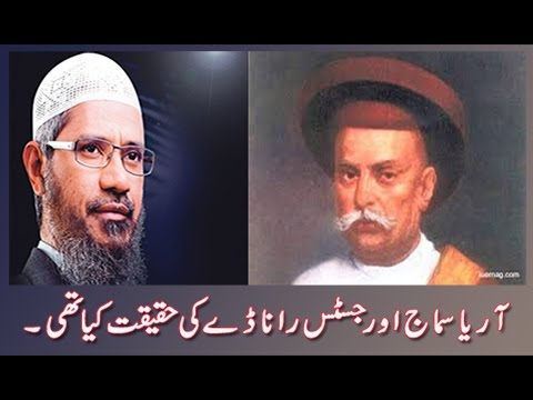 "Dr Zakir Naik Urdu Speech-Amazing Story ""Justice RANADE"