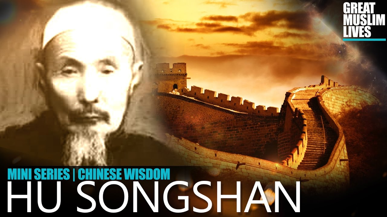 Imam Hu Songshan 虎嵩山 – Great Chinese Islam