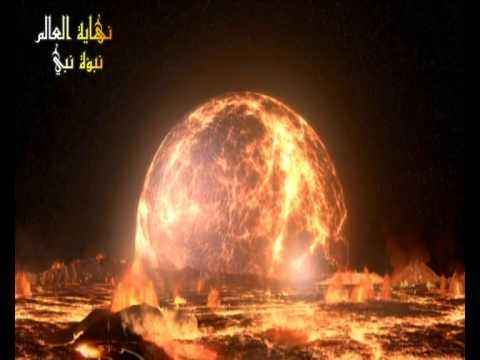 نهاية العالم وأحداث يوم القيامة