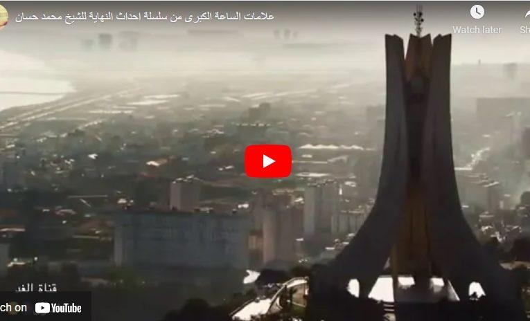 علامات الساعة الكبرى من سلسلة احداث النهاية للشيخ محمد حسان